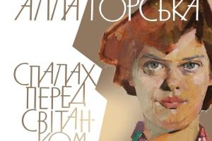 У Львові на Форумі видавців презентували альбоми про Аллу Горську та Івана Світличного