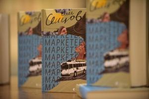 "Сенцов презентовал книгу ""Маркетер"" на Форуме издателей во Львове"