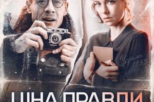 """Фільм """"Mr. Jones"""" про Голодомор переміг на кінофестивалі в Польщі"""