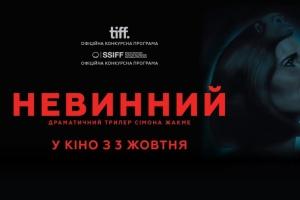 """Вийшов український трейлер фільму """"Невинний"""""""