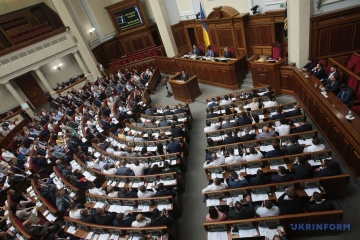 Verkhovna Rada lifts parliamentary immunity