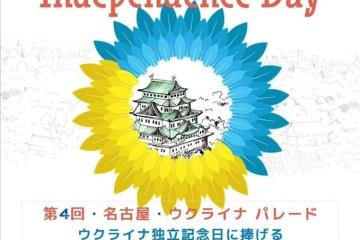 9月22日、名古屋でウクライナ・パレード開催
