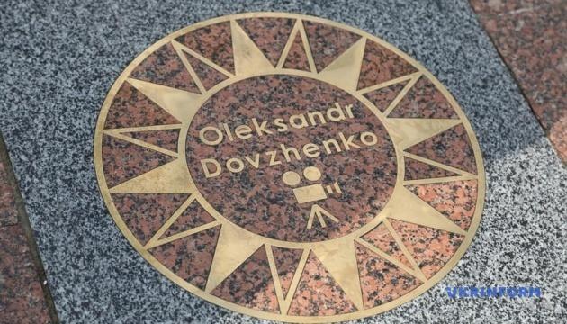 Одеську Алею зірок поповнили імена Довженка, Нечерди та Водяного