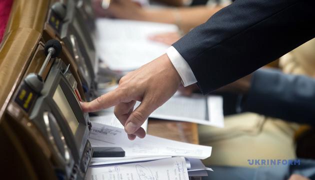 Рада направила в КСУ изменения в Конституцию по досрочному лишению депутатов мандата