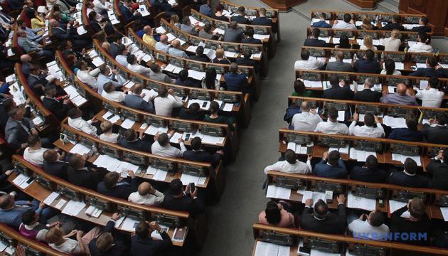Рада планує ухвалити закон про імпічмент