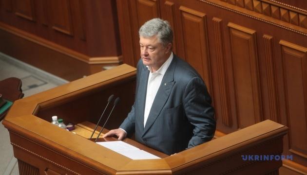 Порошенко прокомментировал голосование