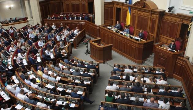 La Verkhovna Rada a levé l'immunité parlementaire (photos)