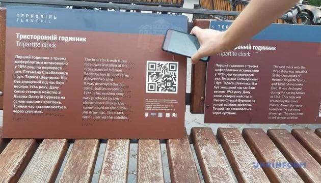 У Тернополі встановлюють туристичні таблички зі шрифтом Брайля