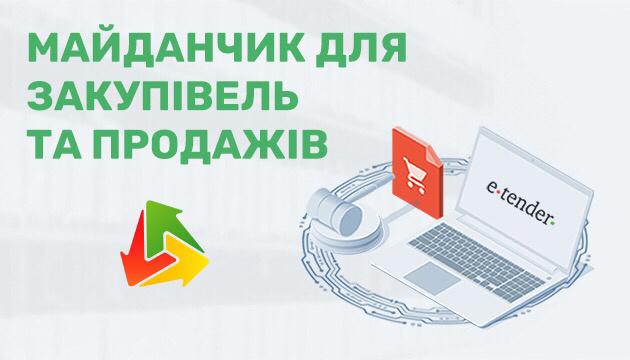 Директор Е-Теnder.ua розповів про нові рішення у системі Prozorro