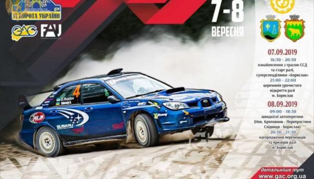 На Львівщині стартують відразу два чемпіонати з гірських автоперегонів