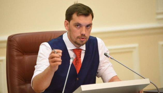 Підвищення кредитного рейтингу України за версією Fitch: Гончарук назвав причини