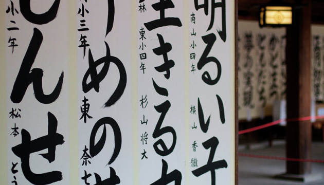 Японія визначилася з порядком написання імен латиницею: прізвище-ім'я