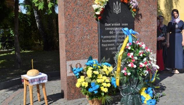 Ривненщина почтила украинцев, депортированных 75 лет назад во время операции