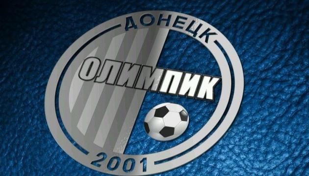 Донецький ФК