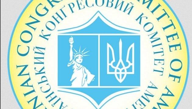 УККА: завдання діаспори – впливати на уряди країн перебування в інтересах України