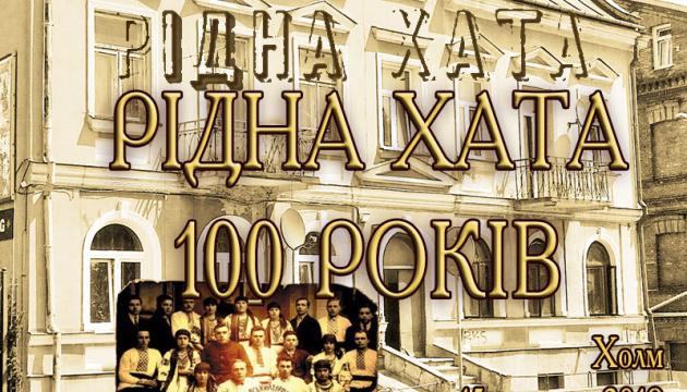 У Польщі відзначать 100-річчя заснування українського товариства «Рідна Хата»