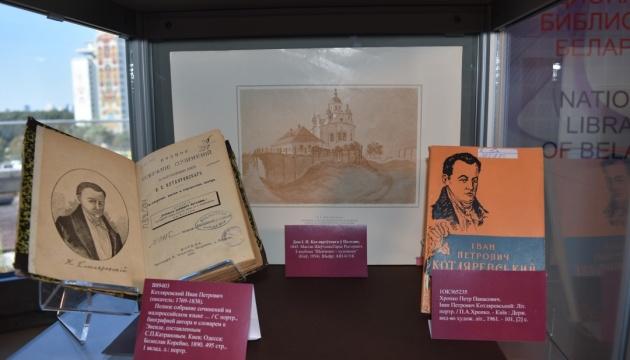 У Мінську відкрилася виставка до 250-ї річниці від дня народження Котляревського