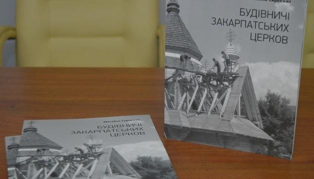 Книгу про майстрів, які будували старовинні церкви, видали на Закарпатті