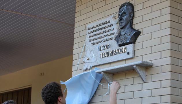 У Харкові увічнили пам'ять активіста Євромайдану фізика Ігоря Толмачова