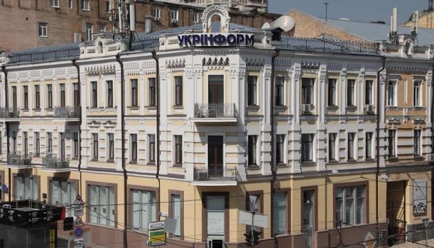 Ukrinform accueillera une conférence de l'Alliance européenne des agences de presse en 2020