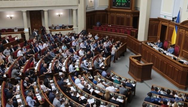 Рада планирует рассмотреть законопроект о следственных действиях над депутатами