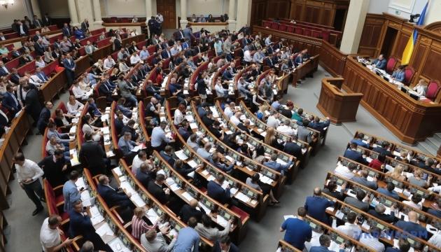 Верховна Рада розпустила ЦВК: