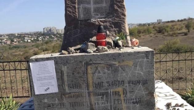 За повреждение памятника жертвам Холокоста на Николаевщине открыли два дела
