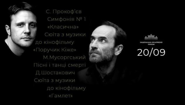 ПРОКОФ'ЄВ, ШОСТАКОВИЧ, МУСОРГСЬКИЙ