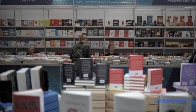 BookForum заперечує прогнози скептиків, що гаджети витіснять книгу - Зеленський