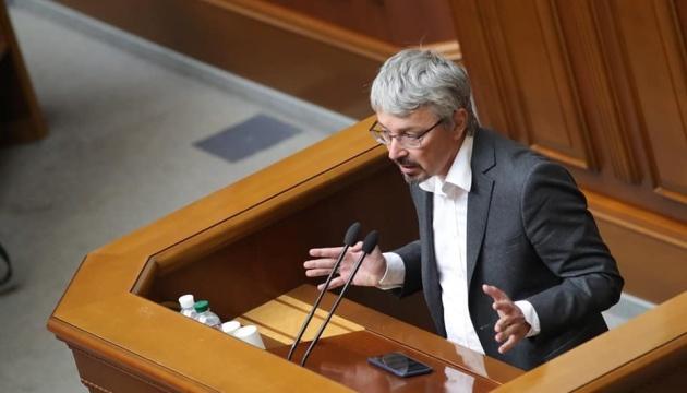 Ткаченко прокоментував появу законопроєкту про скасування