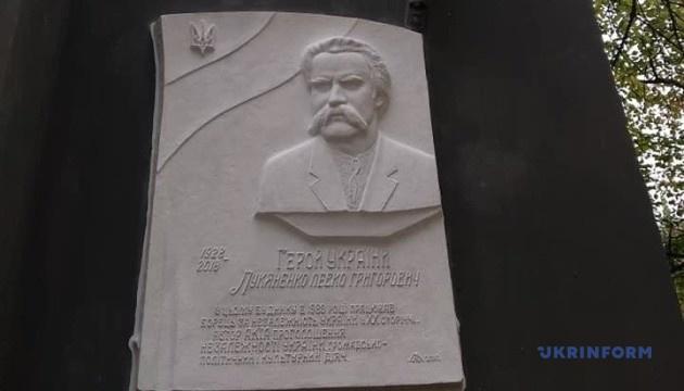 У Чернігові відкрили меморіальну дошку Левку Лук'яненку