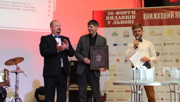 Львовский BookForum назвал книги-победители
