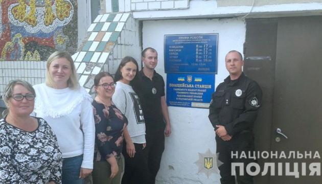 На Полтавщині відкрили вже сьому поліцейську станцію в ОТГ