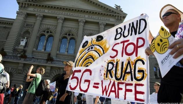 Швейцарці протестували проти 5G зв'язку