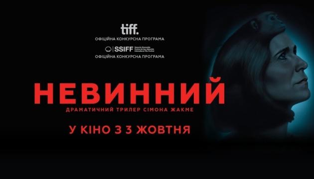 Вийшов український трейлер фільму