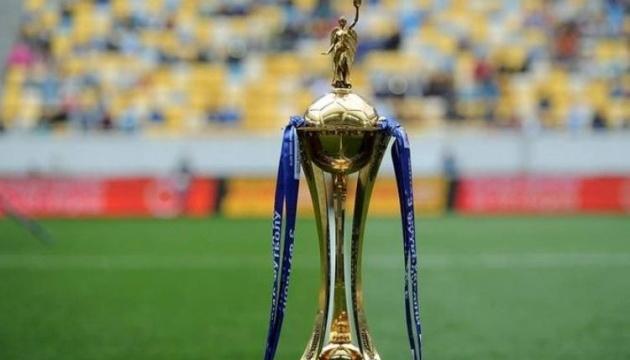 Українські клуби відіграли 1/16 Кубка України