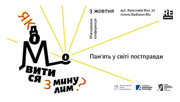 У Києві пройде міжнародна конференція «Як домовитися з минулим. Пам'ять у світі постправди»