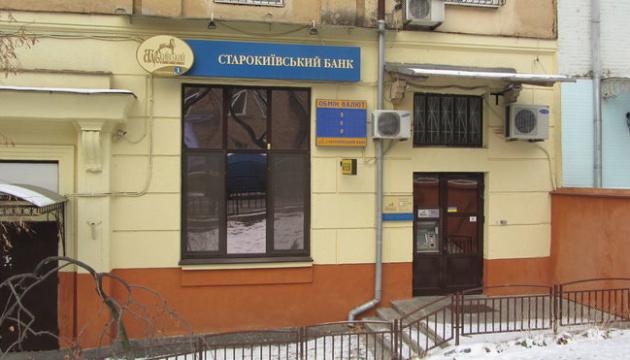 Фонд гарантування ліквідував Старокиївський Банк