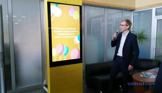 У херсонському аеропорту відкрили сенсорний інфоцентр для туристів