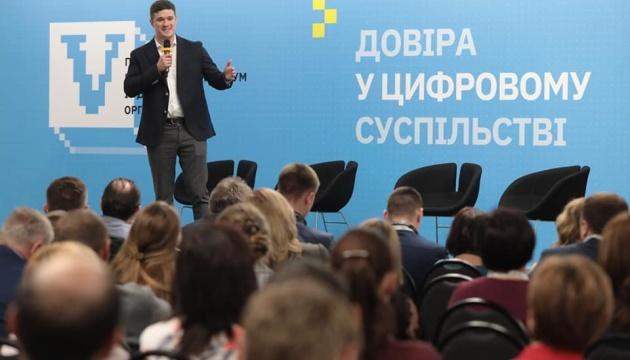 В Україні презентували міністерство, що створить