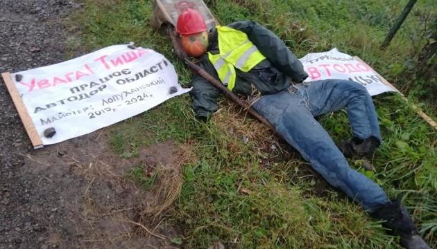 На Львовщине перекрыли дорогу — жители требуют ее ремонта