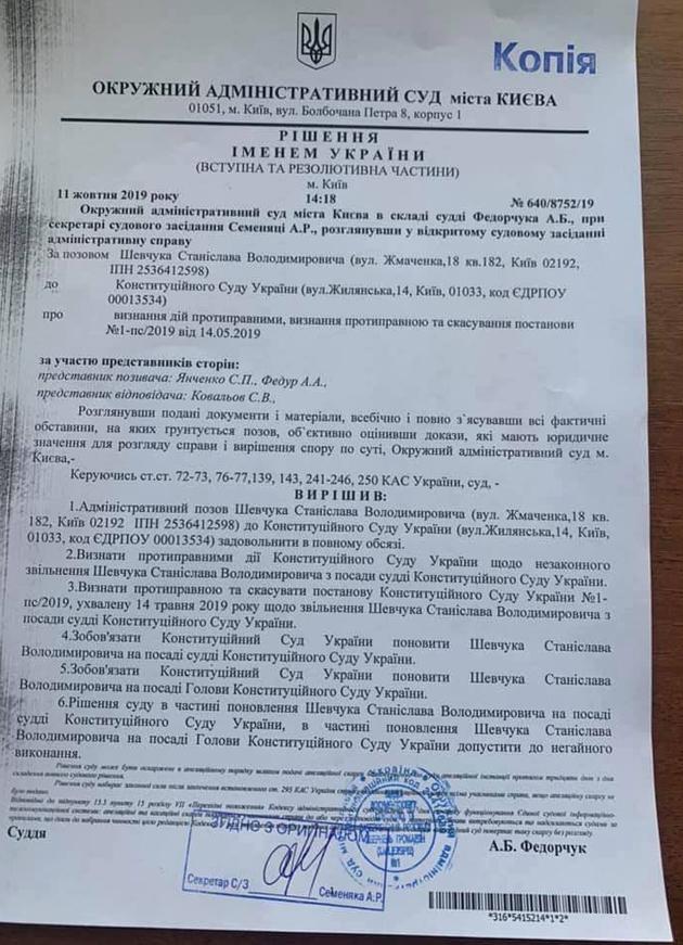 ОАСК поновив Шевчука на посаді голови Конституційного суду 2