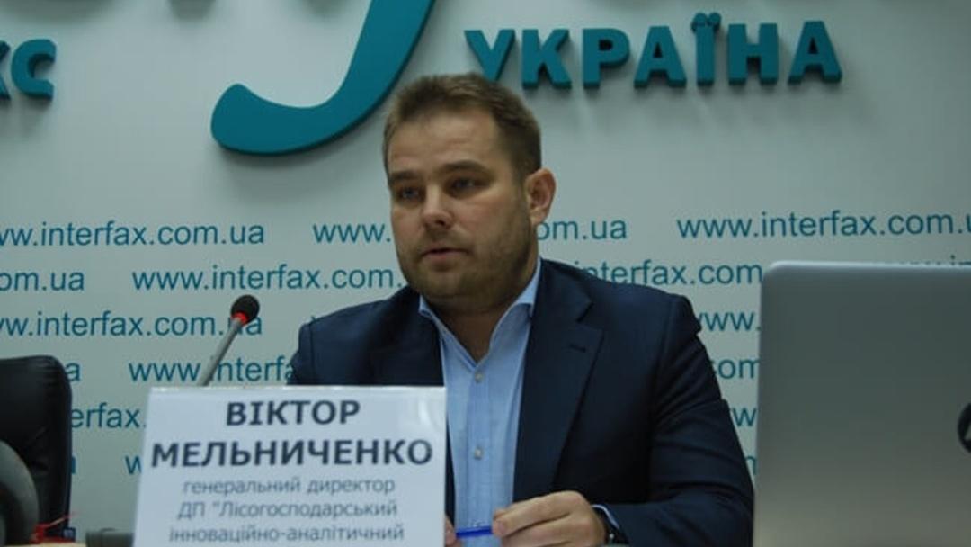 Генеральний директор ДП «Лісогосподарський інноваційно-аналітичний центр» (ЛІАЦ) Держлісагентства Віктор Мельниченко