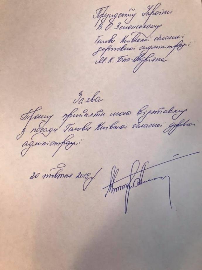 Голова Київської ОДА подав у відставку