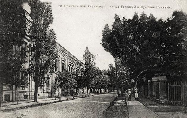 3-я Харківська чоловіча гімназія