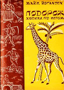 Обкладинка книжки подорож людини під кепом