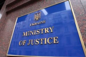 Мін'юст спростив доступ громадян до реєстру обтяжень рухомого майна