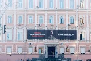 """Поліція Києва долучилася до акції """"Free Markiv"""""""