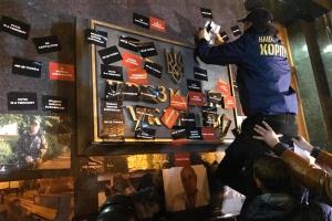 """Офіс Президента """"заліпили"""" лозунгами проти капітуляції"""