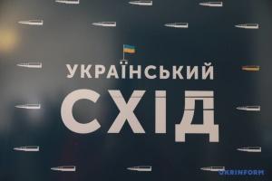 """У Раді відкрилась виставка """"Український схід"""""""